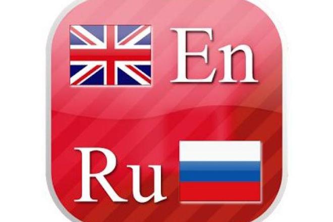 сделаю литературный перевод с английского на русский 1 - kwork.ru