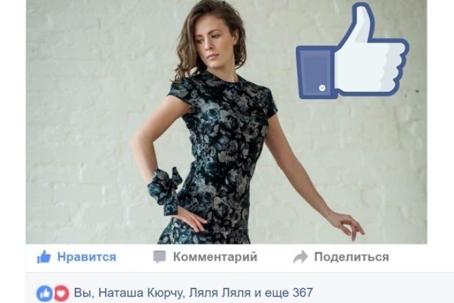 300 лайков на вашу фотку или пост в фейсбуке 1 - kwork.ru