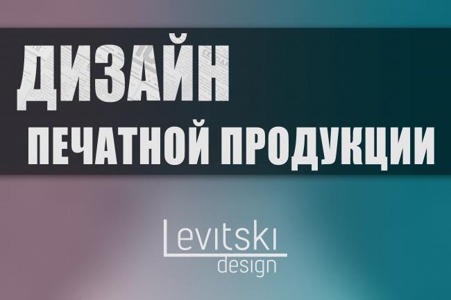 Дизайн печатной продукции 1 - kwork.ru