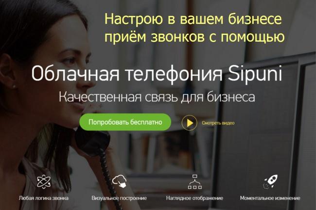 Настрою телефонию для бизнеса 1 - kwork.ru