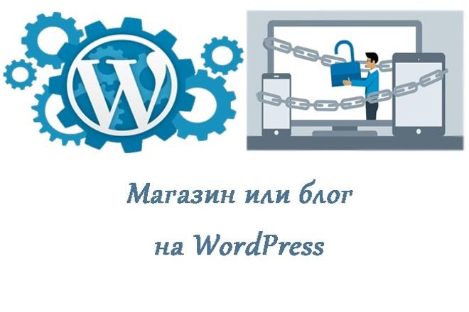 Красивый сайт - магазин или блог на WordPressСайт под ключ<br>Если даже не знаете, что такое домен и хостинг, но хотите свой сайт, пишите, обо всем договоримся) 3 тарифа работы: 1. Эконом. В тариф входит: • установка сайта на хостинг, • адаптивный сайт, • шаблонный дизайн, • заполнение главной страницы и 2 дополнительных в подарок. 2. Стандарт. В тариф входит: • установка сайта на хостинг, • адаптивный сайт, • шаблонный дизайн, • заполнение главной страницы и 5 дополнительных в подарок, • SEO-оптимизация, • форма обратной связи, • карта google или yandex. 3. Бизнес. В тариф входит: • установка сайта на хостинг, • адаптивный сайт, • шаблонный дизайн, • заполнение главной страницы и 7 дополнительных в подарок, • SEO-оптимизация, • форма обратной связи, • карта google или yandex, • создание логотипа, • настройка автонаполнения товарами и наполнение (через файл csv). Примеры работ: http://mercuryhome.ru http://apalienko.com http://www.mnvnauka.ru http://www.parustravel.ru При необходимости создам индивидуальный кворк.<br>