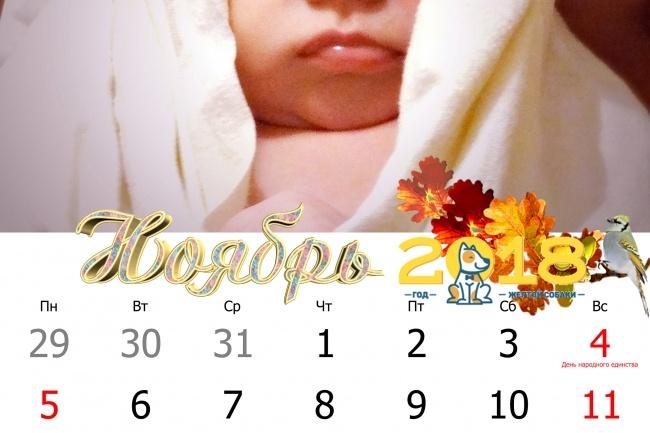 Календарь любого формата 1 - kwork.ru