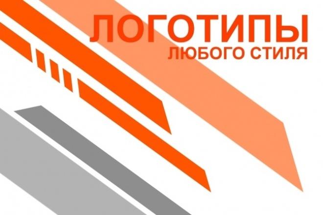 Лого + визитка в подарок 1 - kwork.ru