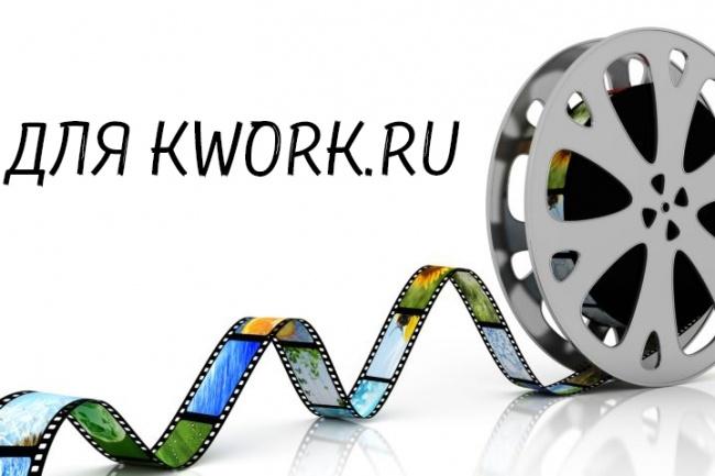 Делаю слайд-ШОУ 100 % качества 1 - kwork.ru
