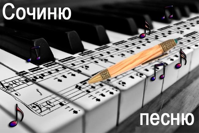 Сочиню песню 1 - kwork.ru