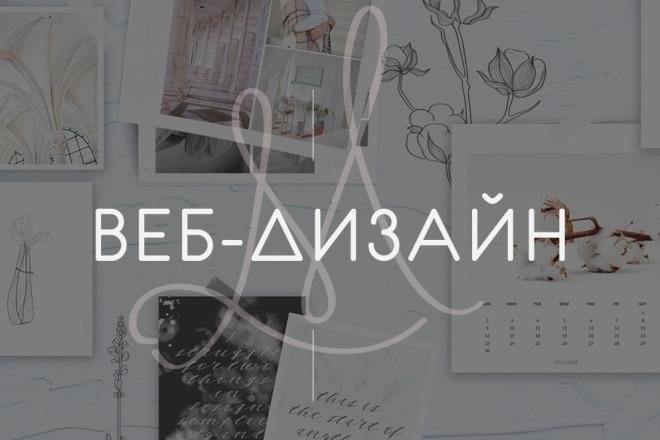 Уникальный веб-дизайн для тебя 1 - kwork.ru