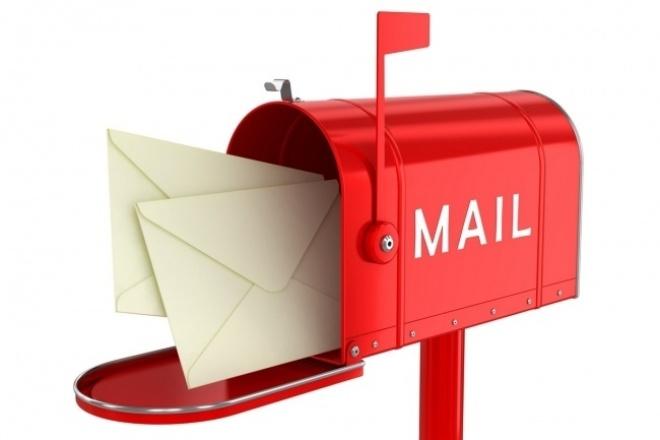 Налажу работу Вашего почтового ящика 1 - kwork.ru
