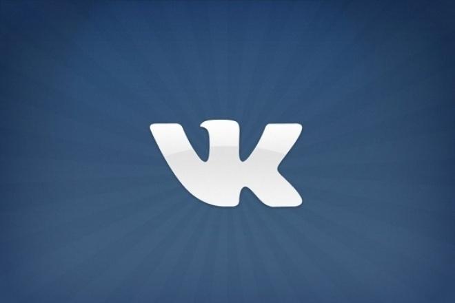 Создам дизайн странички ВКонтакте или Instagram 1 - kwork.ru