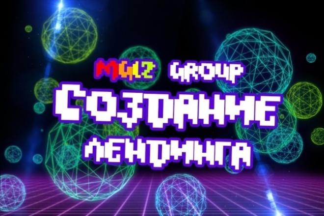 Красивый лендинг 1 - kwork.ru