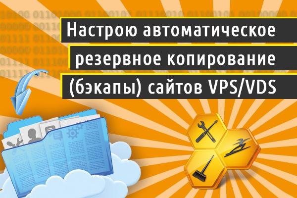 Настрою автоматическое резервное копирование (бэкапы) сайтов  VPS/VDS 1 - kwork.ru