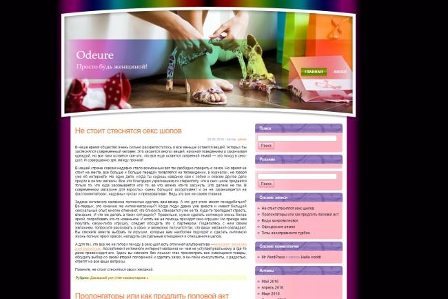 Продам женский сайт + 119 статейПродажа сайтов<br>женский сайт + 119 статей, наполненный сайт, хорошая функциональность, удобный поиск по сайту, архивы, удобно пользоваться сайтом.<br>