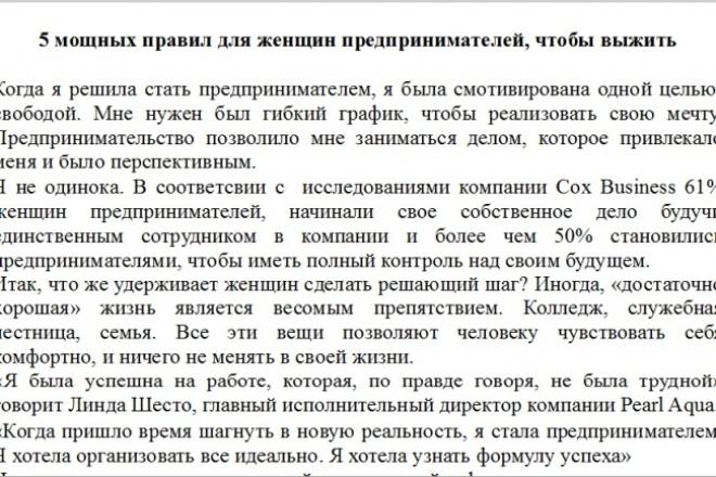переведу текст с английского языка на русский 1 - kwork.ru