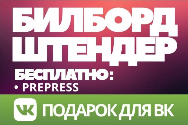 Дизайн наружной рекламы. Билбордов, штендеров. Подарки 1 - kwork.ru