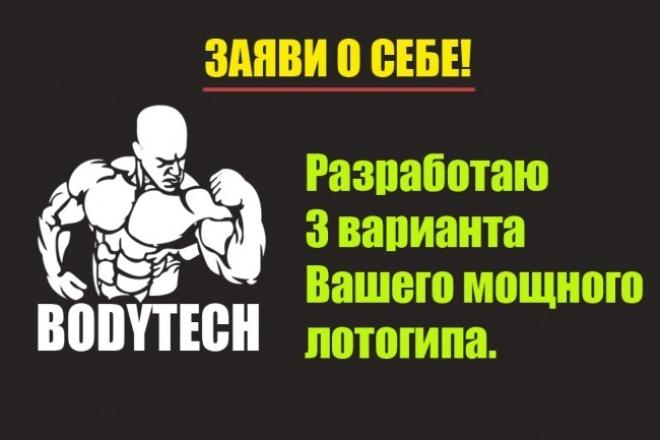 Разработаю 3 варианта логотипа 1 - kwork.ru