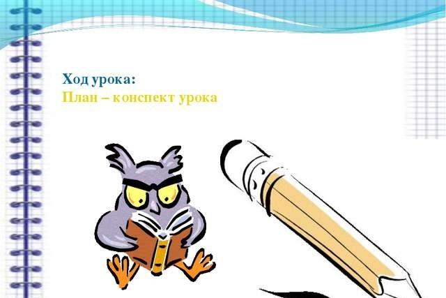 Разработаю план урока по английскому языку 1 - kwork.ru
