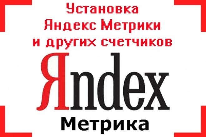 Установка Яндекс.Метрики и других счетчиковСтатистика и аналитика<br>Установка Яндекс.Метрики, Google Analytics, mail.ru, таргет ВКонтакте. Возможна установка других счетчиков<br>