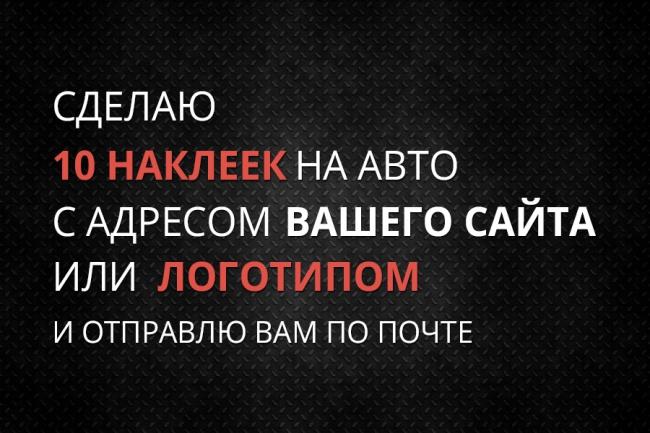 Сделаю 10 наклеек на авто с адресом Вашего сайта и отправлю по почте 1 - kwork.ru