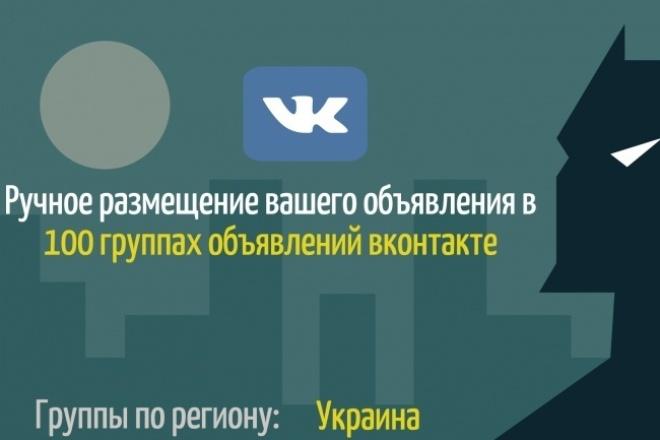 Размещу ваше объявление в 100 группах в соц сети ВК 1 - kwork.ru