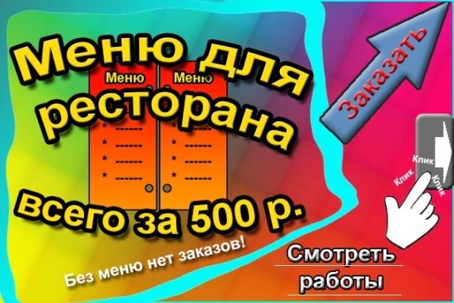 меню для ресторана/кафе 1 - kwork.ru