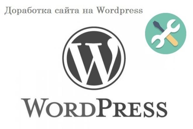 Доработки по сайту на Wordpress 1 - kwork.ru