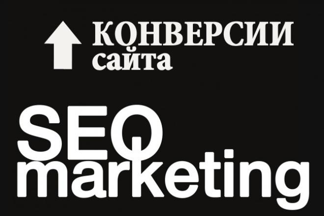 Анализ юзабилити сайта для увеличения конверсии 1 - kwork.ru