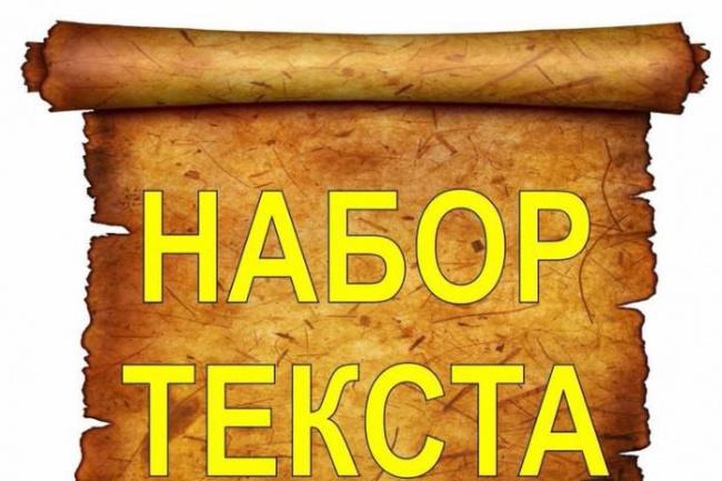 Наберу текстНабор текста<br>Здравствуйте! Напечатаю ваш текст (отсканированный или написанный от руки) на русском языке. Возможна корректура.<br>