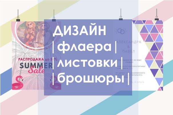 Дизайн флаера, листовки, сертификата 1 - kwork.ru