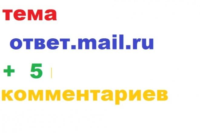Вопрос с ответ.mail.ru + 5 комментариев с другого аккаунтаПродвижение в социальных сетях<br>Сделаю вопрос с ответ.mail.ru и добавлю 5 комментариев сдругого аккаунта. Отличная рекламная кампания. Добиться быстрого эффекта проще всего с ответ.mail.ru.<br>