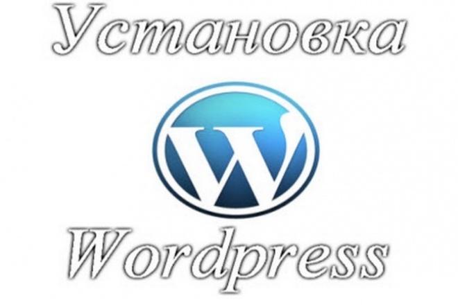 Установка + настройка сайта на WordPress + бесплатный хостинг 1 - kwork.ru