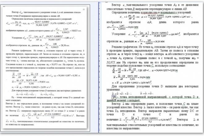 Наберу рукописные формулы в вордеНабор текста<br>Наберу текст (формулы) с рукописного варианта, с графики, с PDF и т.д. Оформление по Вашему требованию.<br>