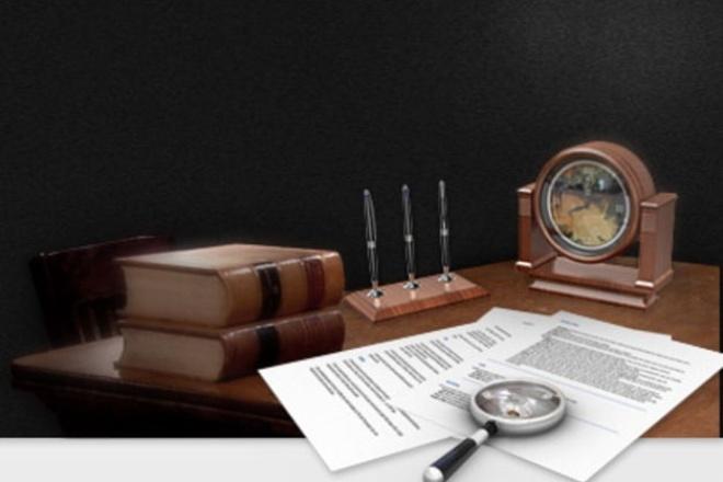 Правовая экспертиза договора 1 - kwork.ru