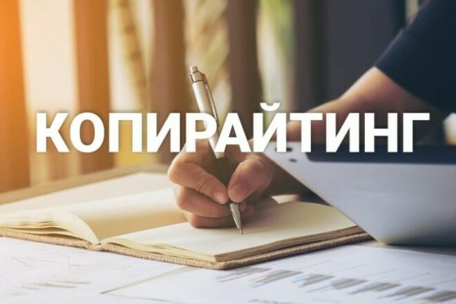 Напишу уникальный текст, статью 5000 знаков 1 - kwork.ru