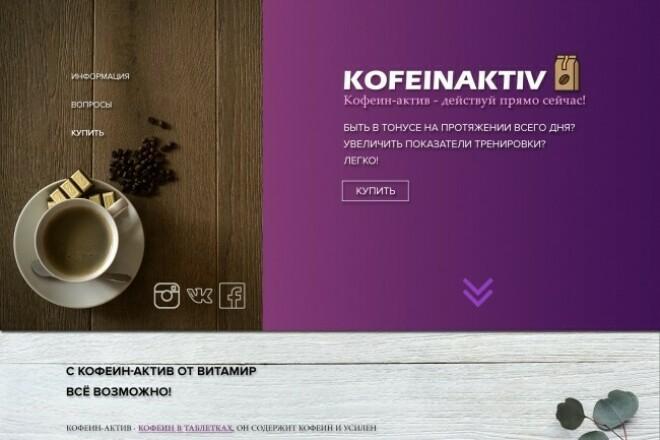 Уникальный Landing Page и верстка 1 - kwork.ru