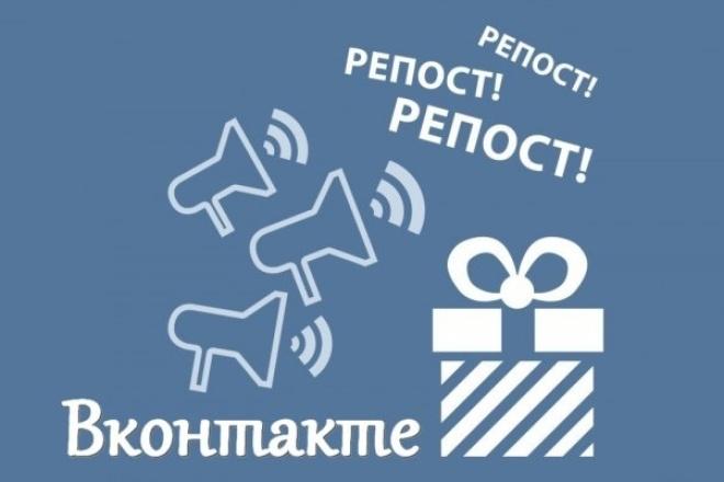 400 репостов Вконтакте 1 - kwork.ru