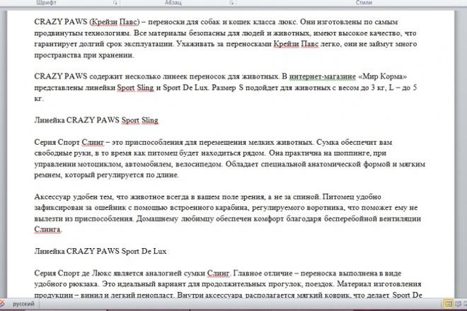 Напишу уникальные и качественные тексты: копирайтинг, рерайтингСтатьи<br>Продающие, рекламные и информационные статьи. Уникальность 95+%. Грамотный копирайтинг и рерайтинг. Примеры: http://clean-experts.ru/uslugi/vy-voz-burovogo-shlama/ - вывоз бурового шлама http://eosdoor.ru/fabriki/arsenal-massiv - двери http://dessa-decor.ru/catalog/podbor_materiala/ - штукатурка http://www.uznayvse.ru/voprosyi/chto-takoe-sushi.html - виды суши http://www.uznayvse.ru/voprosyi/kak-prohodiat-vybory-v-rossii.html - как проходят выборы в России http://www.uznayvse.ru/voprosyi/pochemu-u-rebenka-korochka-na-golove.html - Почему у ребенка корочка на голове? http://www.kurs-pc-dvd.ru/blog/kompyuter/10-sposobov-uvelichit-bystrodejstvie-kompyutera.html - 10 способов увеличить быстродействие компьютера http://nails-kiev.net/blog/v-shem-polza-limona-dlya-nogtey/ - в чем польза лимона для ногтей<br>