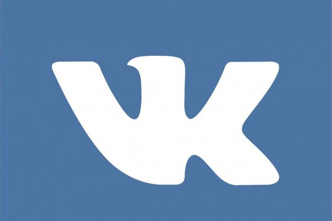 Развиваю паблики и сообщества 1 - kwork.ru