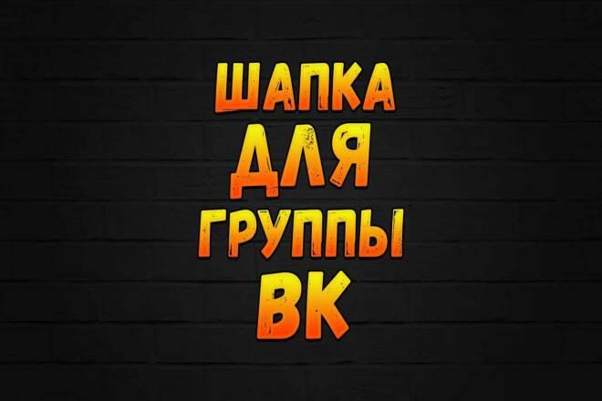 Шапка для ВК 1 - kwork.ru