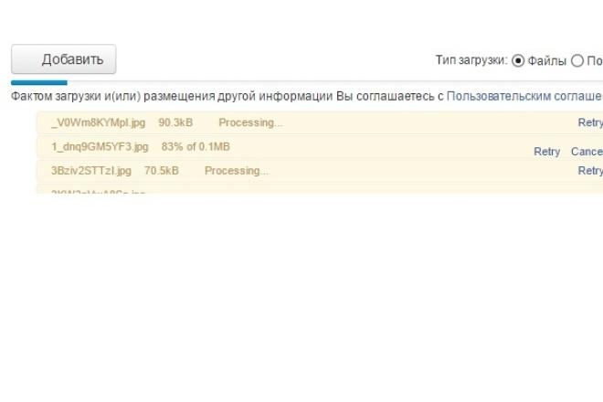 Залью на ваш сайт изображения любую тематики 1 - kwork.ru