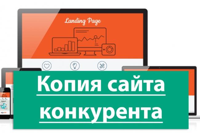 скопирую сайт вашего конкурента всего за один день 1 - kwork.ru