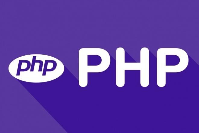 Напишу php/mysql скрипт 1 - kwork.ru