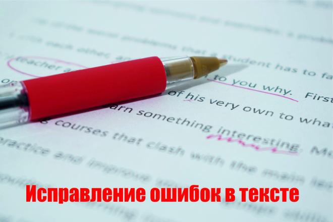 Исправление ошибок в тексте 1 - kwork.ru