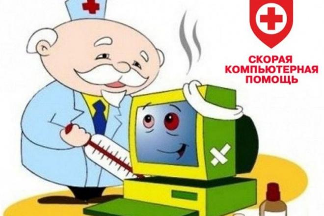Настрою комп, помогу с программой 1 - kwork.ru
