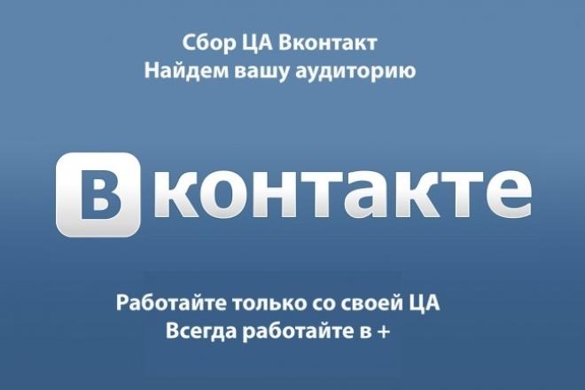 Сбор данных с вконтакт 1 - kwork.ru