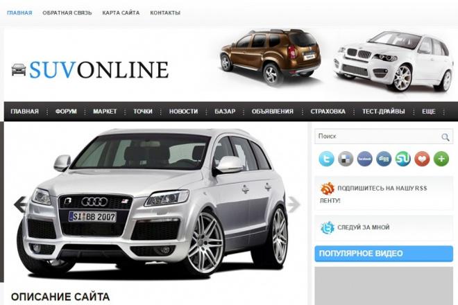 Автомобильный сайт(демо-сайт в описании)Продажа сайтов<br>Сайт для любителей автомобилей (сайт можно переделать под другую тему). Движок сайта - Wordpress. Установлено, настроено и протестировано на совместимость 15 плагинов для улучшения функциональности сайта - более подробно можно ознакомится на самом сайте. На сайте удобное динамическое меню, которое существенно облегчает навигацию при поиске контента. На сайте достаточно зарезервированных мест для размещения рекламных (реферальных) баннеров. Можно добавить еще или убрать лишние. Исходник логотипа в комплекте, лого в формате .psd (фотошоп). Быстро отвечу на все вопросы. Передаю покупателю: - файлы сайта; - базу данных; - доступ к админке сайта; - инструкцию по установке сайта. С полноценной работой сайта можно ознакомиться по демо-адресу: http://avto.ifreehosting.ru/<br>