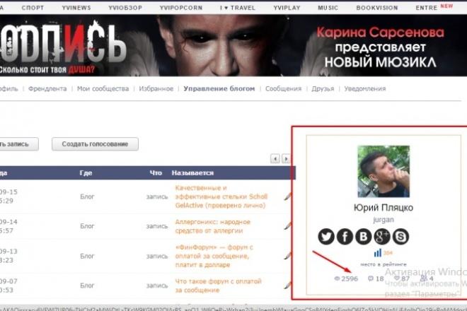 Размещу вашу ссылку в своем блоге навсегда 1 - kwork.ru