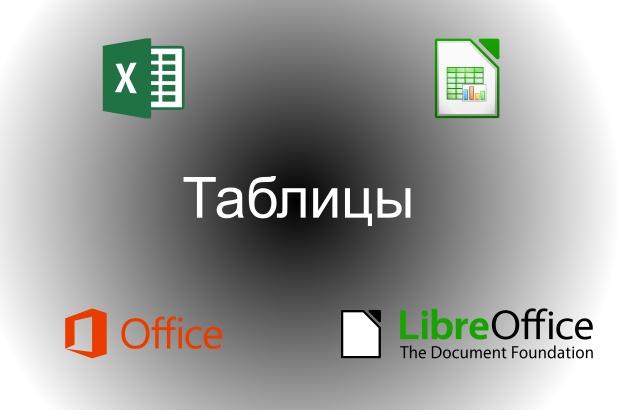 Выполню работу в Microsoft Excel или LibreOffice CalcПерсональный помощник<br>Составлю таблицу в Microsoft Excel / LibreOffice Calc с - формулами различной сложности (не более 5 в 1 кворке), - диаграммами (не более 2 в 1 кворке), прочие работы с электронными таблицами.<br>