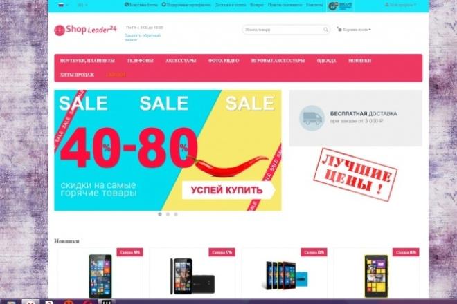 создам интернет-магазин 1 - kwork.ru