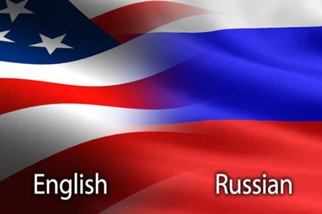 качественно переведу с русского на английский (Russian — English) 1 - kwork.ru
