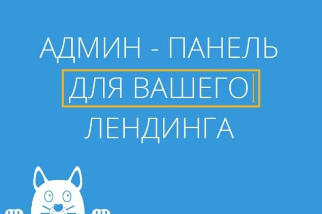 Установлю админ панель на лендинг 1 - kwork.ru