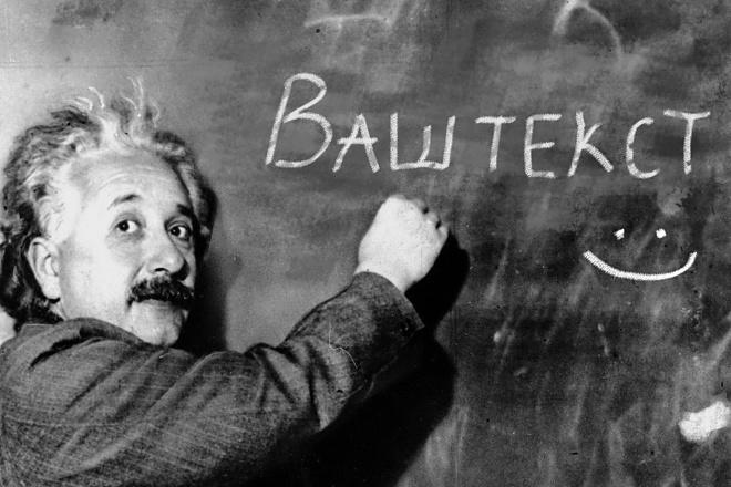 Размещу ваш текст на изображение 1 - kwork.ru